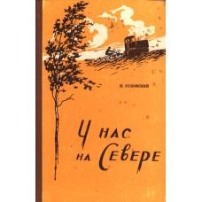 Угловский Н. В. У нас на Севере: повесть. - Вологда : Книжное издательство, 1959. - 224 с.