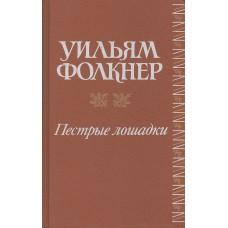 Фолкнер У. Пестрые лошадки : повести и рассказы. – М.: Высшая школа, 1990. – 607 с.