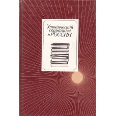Утопический социализм в России: Хрестоматия.- М.: Политиздат, 1985.- 590 с.