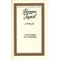 Белов В. И. Раздумья на Родине. - М. : Современник, 1989. - 349, [2] с., [1] л. портр.