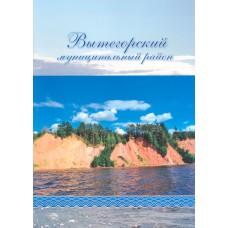 Вытегорский муниципальный район. - Вологда : Вологжанин, 2010. - 12 с.