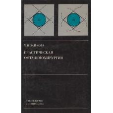 Зайкова М. В. Пластическая офтальмохирургия. - 2-е изд., перераб. и доп. - М.: Медицина, 1980. - 207с.