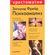 Фрейд З. Психоанализ: хрестоматия – СПб.: Питер, 2001. – 512 с.: ил.