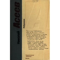 Асеев Н. Н. Избранные произведения. – М.: Худож. лит., 1990. – 511 с.