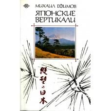 Ефимов М. Б. Японские вертикали. – М.: АПН, 1987. – 240 с.