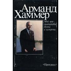Хаммер А. Мой век – двадцатый. Пути и встречи. - М.: Прогресс, 1988.- 304 с.