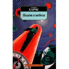 Хармс Д. Полет в небеса. – СПб.: Азбука-классика, 2004. – 336 с.