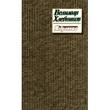 Хлебников В. Избранное: Стихотворения, поэма и отрывки из поэм. – М.: Дет. лит., 1988. – 126 с.