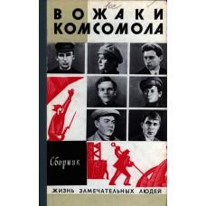 Вожаки комсомола. Сборник. 2-е изд. – М., Молодая гвардия, 1974. – 384 с. (серия «Жизнь замечательных людей»).