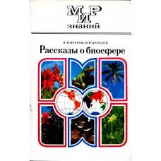 Второв П. П., Дроздов Н. Н. Рассказы о биосфере. Пособие для учащихся. – М.: Просвещение, 1976. – 128 с.