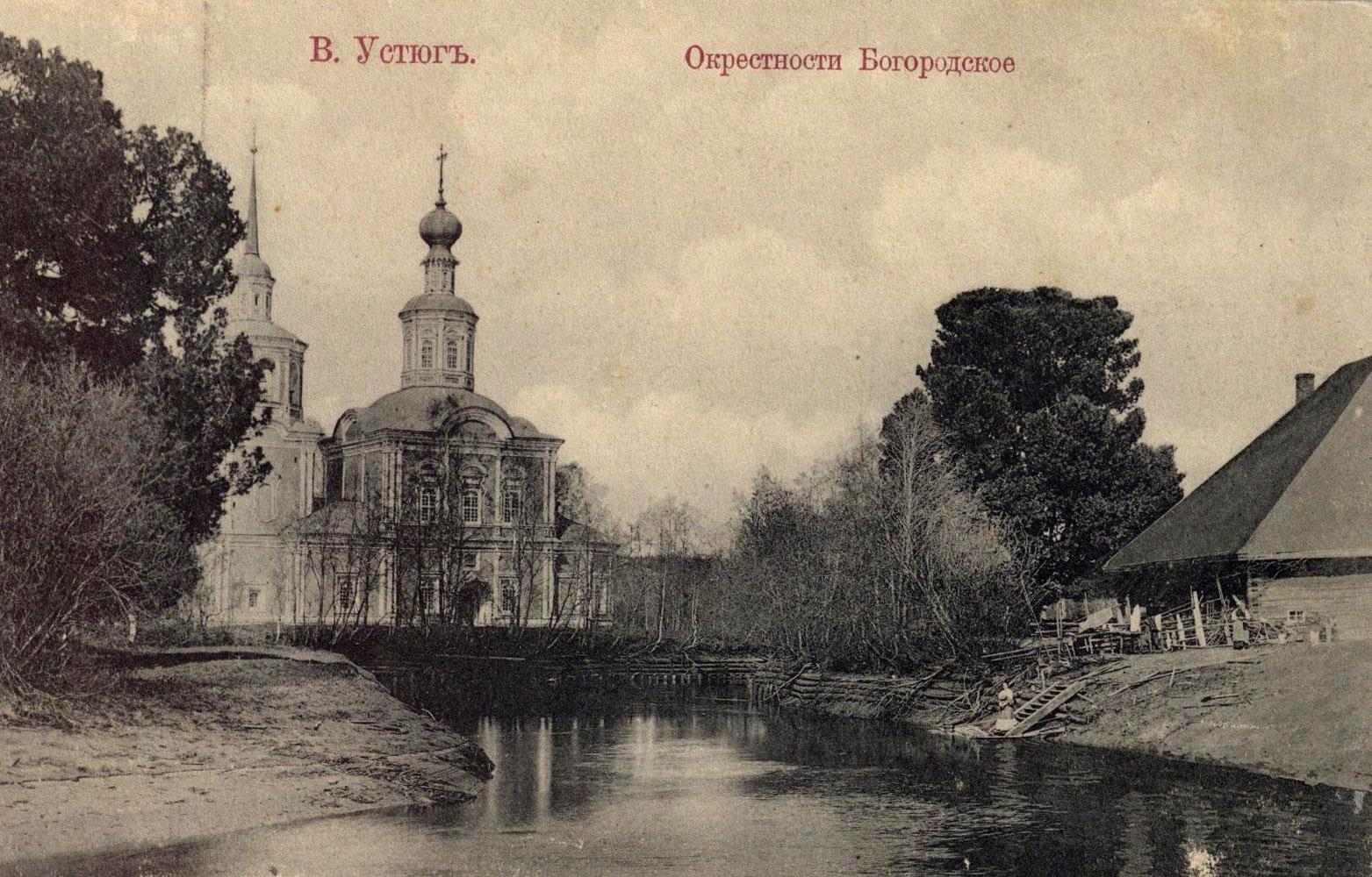 Открытка село богородское