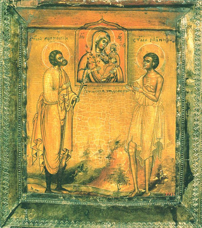 святой прокопий устюжский картинки приводим