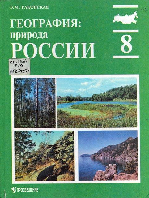 учебнику география россии гдз по