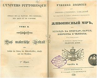 население земного шара в 19 веке