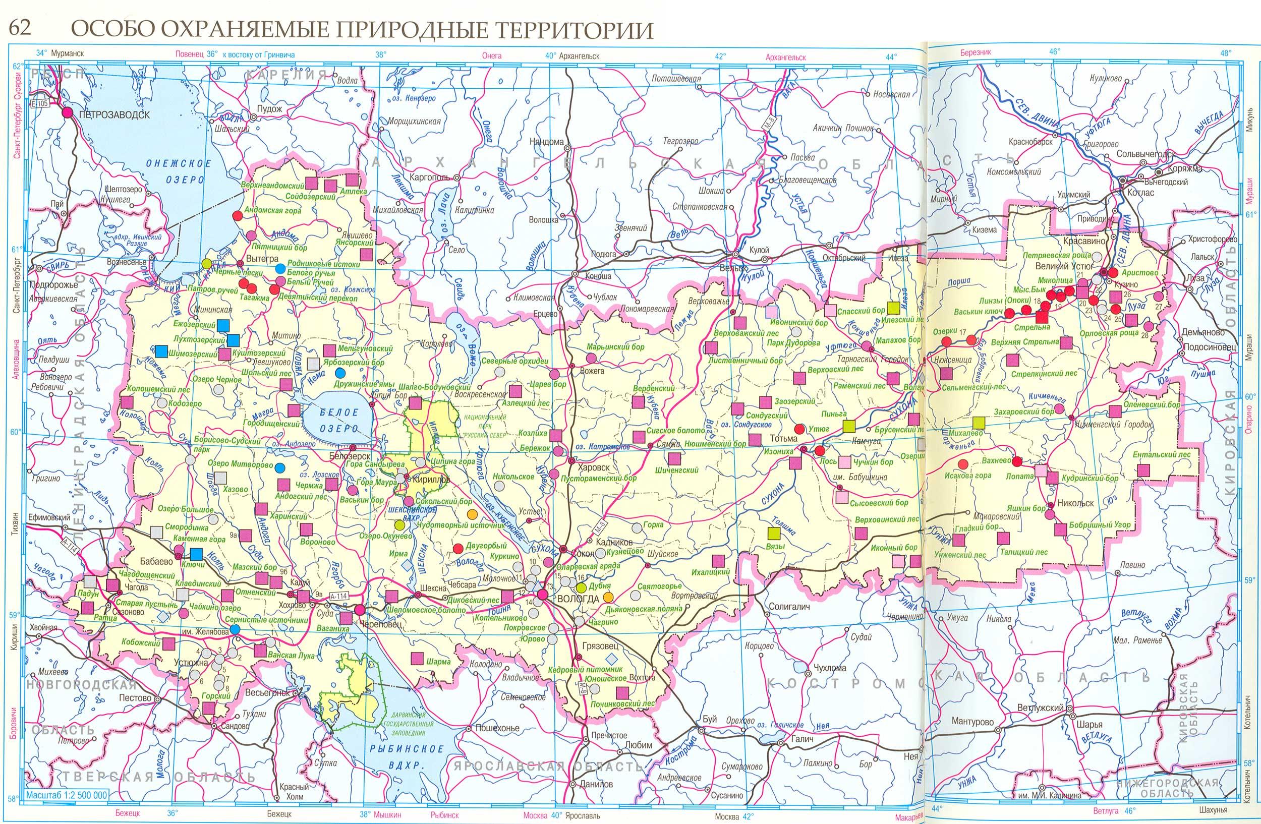 Урочища вологодской области на картах