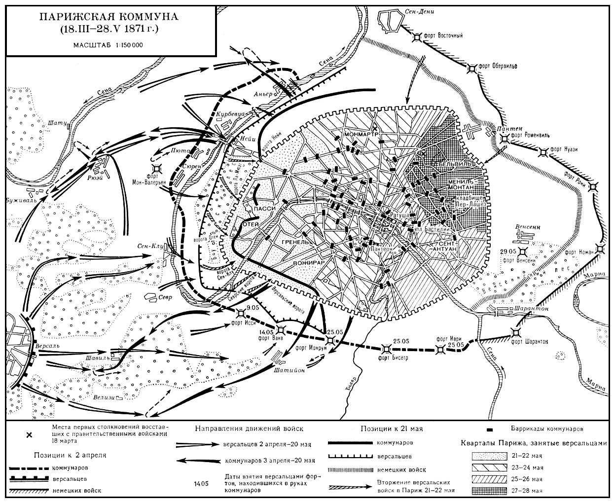 Парижская коммуна схема