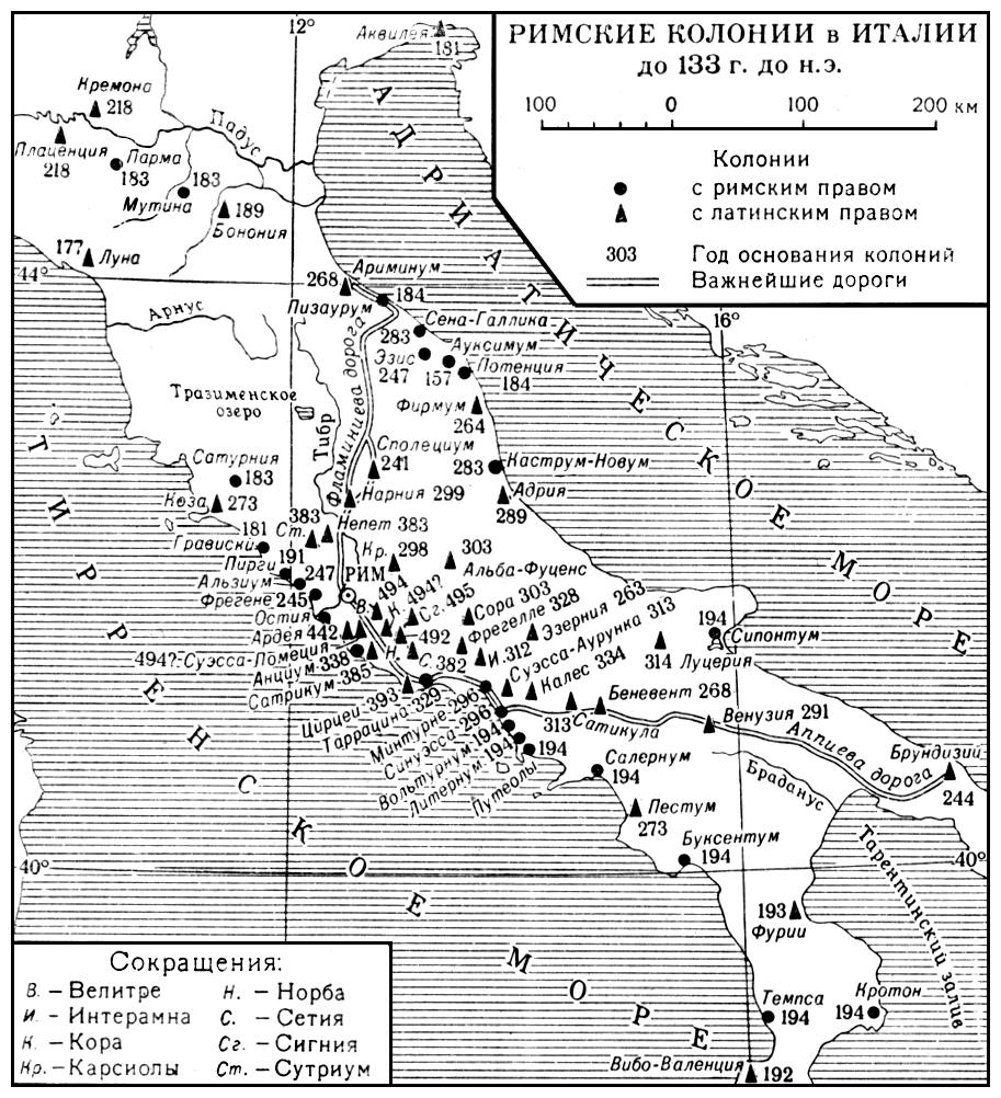 Устройство римской армии после пунических войн схема фото 502
