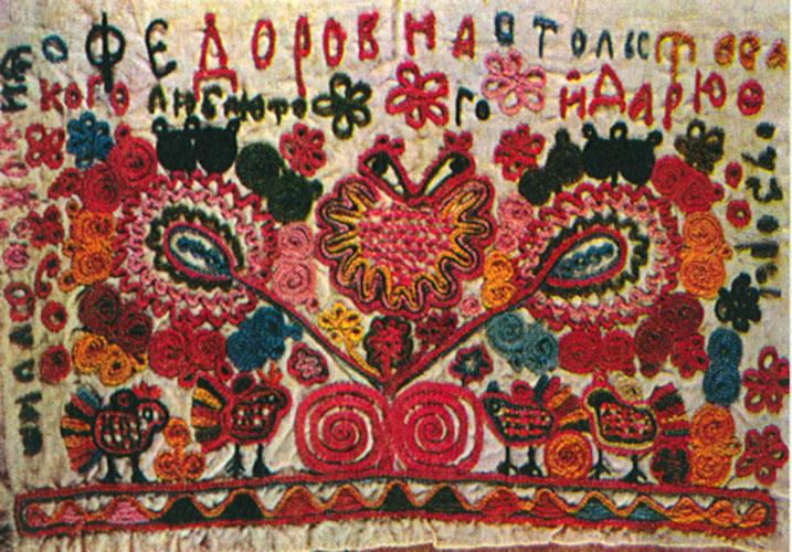 Архангельская старинная вышивка