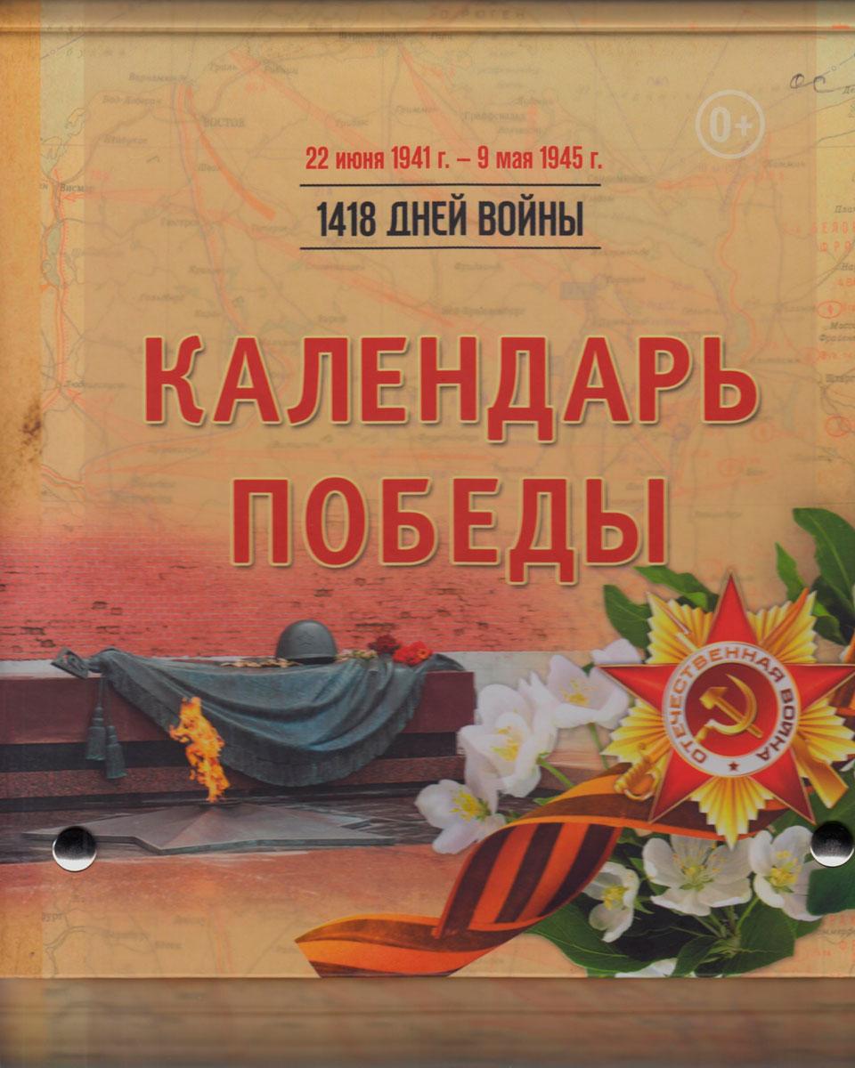 Календарь 22 июня 1941 года