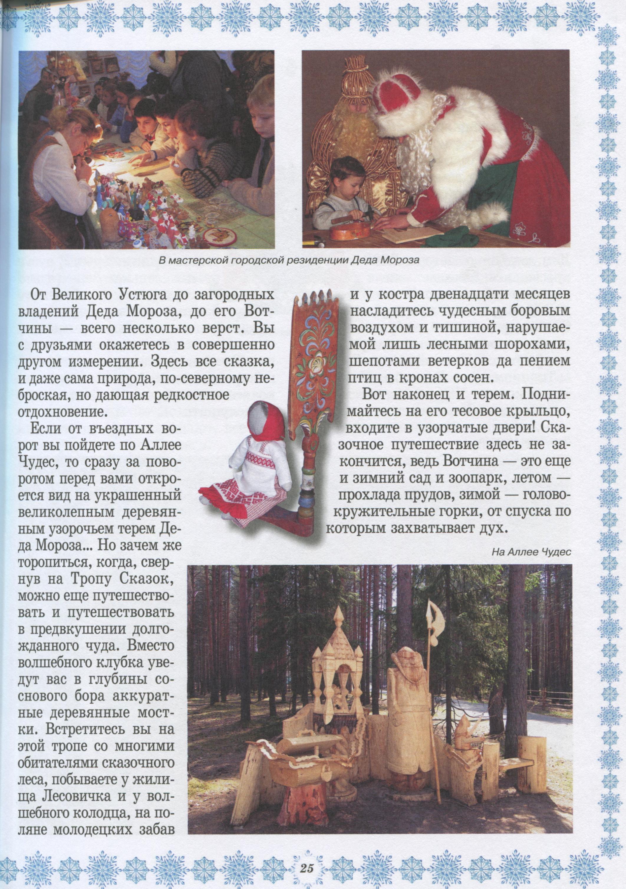 Дед Мороз Все о Деде Морозе История Деда Мороза