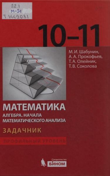 алгебра начала математического анализа 10-11 класс шабунин задачник
