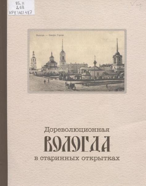 Каталог старые открытки