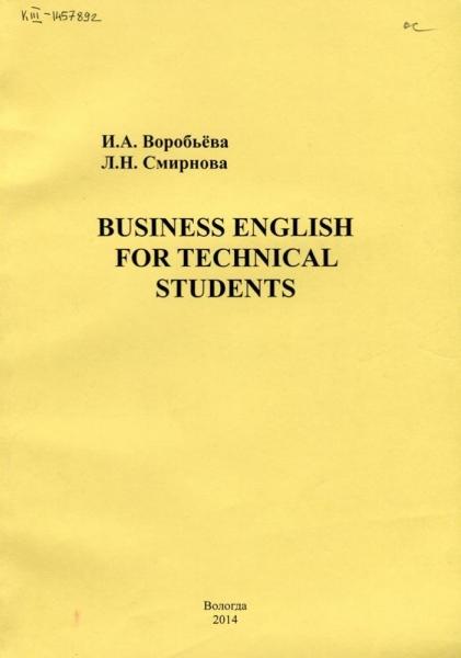 english for technical students антипова решебник