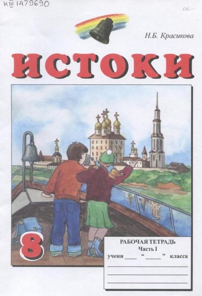 истоков гдз азбука 1 класс