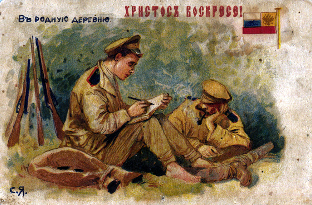 Открытки первая мировая война 94