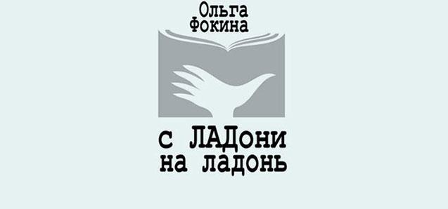 Открытый поэтический марафон «С ладони на ладонь»