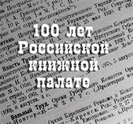 К 100-летию Российской книжной палаты