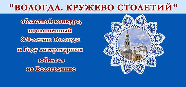 Областной конкурс «Вологда. Кружево столетия»