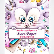 Клуб скрапбукинга «SweetPaper»