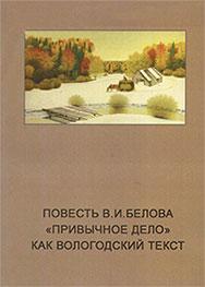 Повесть В. И. Белова «Привычное дело» как вологодский текст