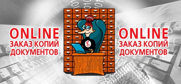 Online заказ копий документов