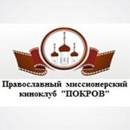 Киноклуб «Покров»