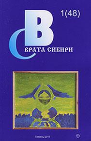Журнал «Врата Сибири»