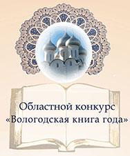 Шорт-лист VII областного конкурса «Вологодская книга-2017»