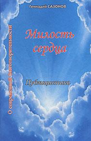 Геннадий Сазонов. Милость сердца