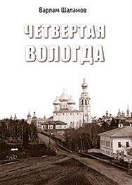 В. Шаламов. Четвертая Вологда