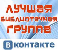 Лучшая библиотечная группа «ВКонтакте»