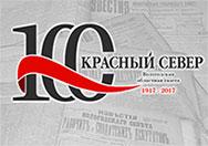 100 лет газете «Красный Север»