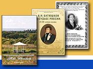 Презентация новых изданий к юбилею Константина Батюшкова