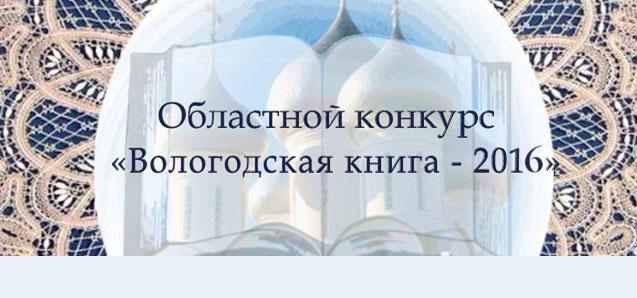 Областной конкурс «Вологодская книга года»