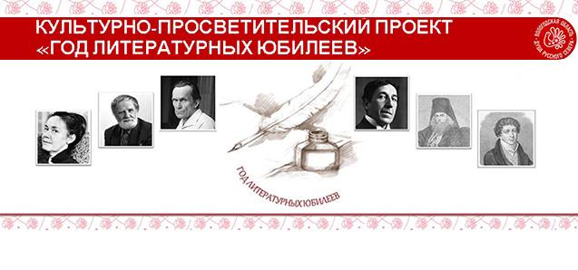 2017 год – Год литературных юбилеев на Вологодчине