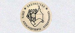 Книги из личной библиотеки Губернатора Вологодской области Олега Александровича Кувшинникова, переданные в дар библиотеке