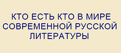 Кто есть кто в мире современной русской литературы