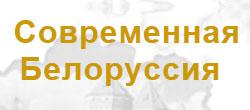 Современная Белоруссия