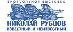 Николай Рубцов известный и неизвестный