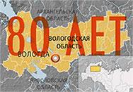 К 80-летию Вологодской области